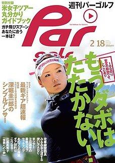 週刊パーゴルフ [ライト版] 2014/2/18号