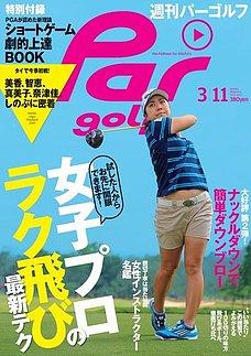週刊パーゴルフ [ライト版] 2014/3/11号