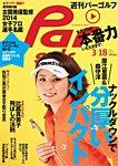 週刊パーゴルフ [ライト版] 2014/3/18号