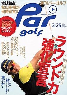 週刊パーゴルフ [ライト版] 2014/3/25号
