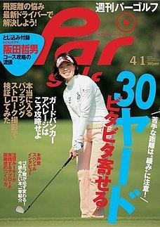 週刊パーゴルフ [ライト版] 2014/4/1号