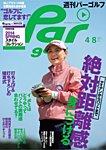 週刊パーゴルフ [ライト版] 2014/4/8号