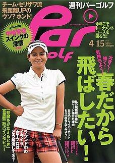 週刊パーゴルフ [ライト版] 2014/4/15号