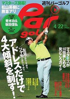 週刊パーゴルフ [ライト版] 2014/4/22号