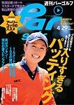 週刊パーゴルフ [ライト版] 2014/4/29号