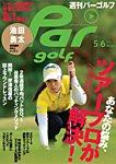 週刊パーゴルフ [ライト版] 2014/5/6号