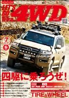 レッツゴー4WD 2021年7月号