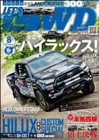 レッツゴー4WD 2021年8月号