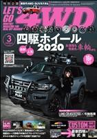 レッツゴー4WD 2020年3月号