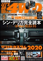 レッツゴー4WD 2020年4月号