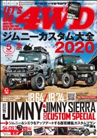 レッツゴー4WD 2020年5月号