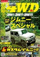 レッツゴー4WD 2020年10月号