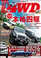 レッツゴー4WD 2020年12月号
