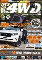 レッツゴー4WD 2021年6月号
