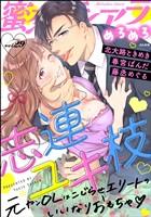 蜜恋ティアラめろめろ Vol.29