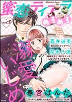 蜜恋ティアラめろめろ 溺愛いじめ Vol.5