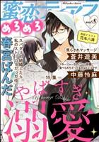 蜜恋ティアラめろめろ やばすぎ溺愛 Vol.8