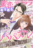 蜜恋ティアラめろめろ パパカレ Vol.15