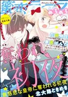 蜜恋ティアラめろめろ 奪われ初夜 Vol.19
