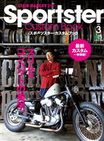 Sportster Custom Book Vol.3