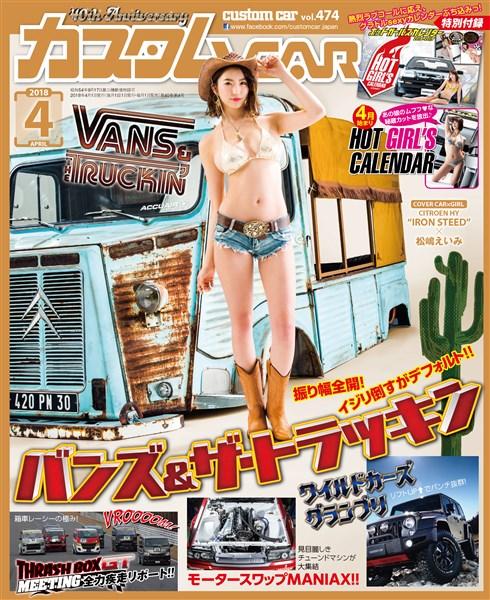 カスタムCAR 2018年 4月号 vol.474