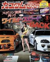 カスタムCAR 2019年9月号 vol.491