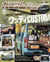 カスタムCAR 2019年12月号 vol.494