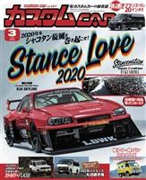 カスタムCAR 2020年3月号 vol.497