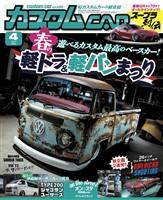 カスタムCAR 2020年4月号 vol.498