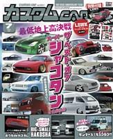 カスタムCAR 2020年7月号 vol.501