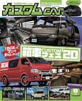 カスタムCAR 2020年8月号 vol.502