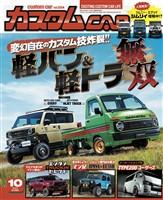 カスタムCAR 2020年10月号 vol.504