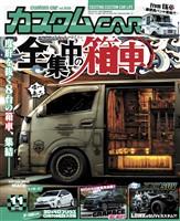 カスタムCAR 2020年11月号 vol.505