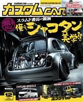 カスタムCAR 2020年12月号 vol.506