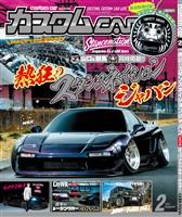 カスタムCAR 2021年2月号 vol.508