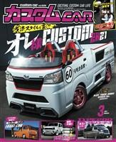 カスタムCAR 2021年3月号 vol.509