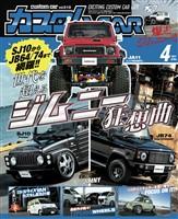 カスタムCAR 2021年4月号 vol.510