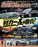 カスタムCAR 2021年5月号 vol.511