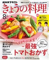 NHK きょうの料理  2021年8月号
