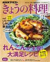NHK きょうの料理  2021年10月号