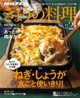 NHK きょうの料理  2019年2月号