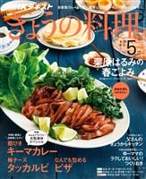 NHK きょうの料理  2019年5月号