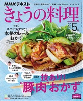 NHK きょうの料理  2020年5月号