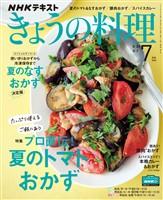 NHK きょうの料理  2020年7月号