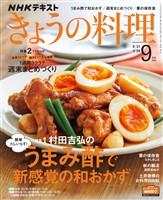 NHK きょうの料理  2020年9月号