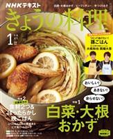 NHK きょうの料理  2021年1月号