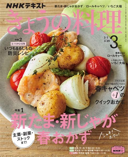 NHK きょうの料理  2021年3月号