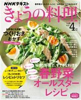 NHK きょうの料理  2021年4月号