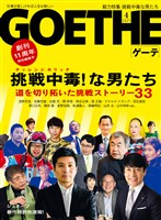GOETHE[ゲーテ] 2017年4月号