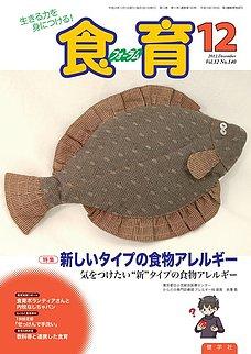 食育フォーラム 2012年12月号
